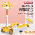 兒童滑板車剪刀蛙式雙腳分開小孩四輪寶寶滑滑溜溜車【淘嘟嘟】