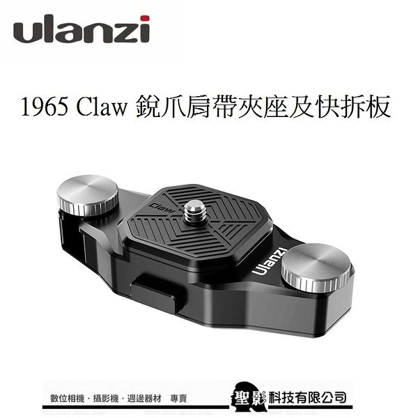 ULANZI 1965 Claw 銳爪肩帶夾座及快拆板 單眼 微單 (運動攝影機 gopro DJI 需另購配件)