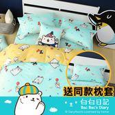 床包被套組 四件式雙人兩用被加大床包組/白白日記-歡樂派對時光藍/美國棉授權品牌[鴻宇]台灣製