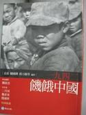 【書寶二手書T6/社會_ICP】一九四二-饑餓中國_孟磊