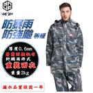 [UF72]唯一防超大暴雨專業雨棚帆布針織兩件式男重裝雨衣UF-UP2/軍規迷彩/FREE(XL)2018年無口袋超厚版