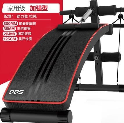 仰臥板-多德士仰臥起坐健身器材家用運動輔助器鍛煉多功能健腹肌板【全館免運】