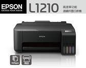 EPSON L1210高速單功能連續供墨印表機 (替代L1110)