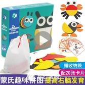 拼圖-寶寶早教益智玩具兒童七巧板智力拼圖女孩男趣味拼板-奇幻樂園