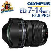 【24期0利率】Olympus M.ZUIKO ED 7-14mm F2.8 PRO 元佑公司貨 超廣角變焦鏡頭