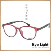 【Eye Light】仿木框光學眼鏡-透紅框x黑木紋(B000-C35)