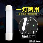 戶外野營燈帳篷燈汽修手電筒帶磁鐵應急日光燈學生寢室燈USB充電220v 秘密盒子