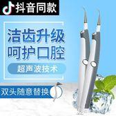 沖牙器 電動聲波潔牙器牙結石清理器去除牙石牙垢美牙洗牙器超聲波潔牙儀 酷斯特數位3c