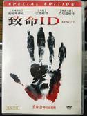 挖寶二手片-P04-357-正版DVD-電影【致命ID】-約翰庫薩克 雷李歐塔 蕾貝嘉狄摩妮