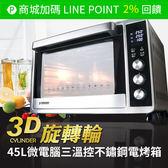 [原廠保固]山崎微電腦45L電子控溫不鏽鋼全能電烤箱SK-4680M(全配)(可分期)