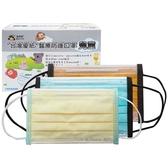 台灣優紙 兒童平面醫療口罩(撞色)50枚 款式可選【小三美日】MD雙鋼印款