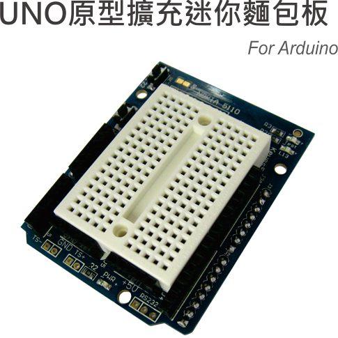 UNO開發擴充迷你麵包板 For Arduino