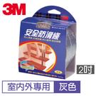 【奇奇文具】3M 7647NA 安全防滑條/樓地板安全防滑條 (室外專用寬) 灰色