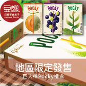 【即期良品】日本零食 Glico 近畿地區限定發售 巨人Pocky棒(多口味)