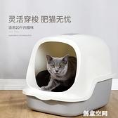 大號全封閉式貓砂盆寵物廁所貓廁所寵物用品 【創意新品】