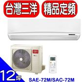 SANLUX台灣三洋【SAE-72M/SAC-72M】分離式冷氣