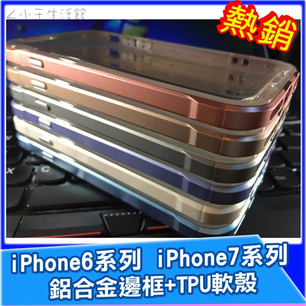 戰車系列 超薄雙料 保護框 iPhone i8 i7 i6 Plus SE2 邊框+TPU軟殼/保護殼/邊條/保護套