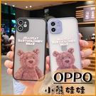 小熊娃娃 OPPO Reno 4 Pro Reno 4Z Reno4 5G 按鍵靈敏 鏡頭保護 防摔手機殼 可愛 保護套 泰迪熊