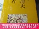 二手書博民逛書店罕見明清史偶存Y363136 洪煥椿著 南京大學出版社 出版1992