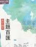 二手書R2YBb 105學測.指考《高中國文 主題百匯+試題本》陳正家 晟景 2