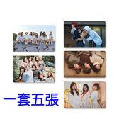 TWICE 偶像卡 愛豆卡 照片硬卡 明星小卡組(共5張) E657-E【玩之內】周子瑜 momo MINA