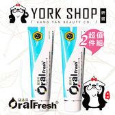 【妍選】『超值2件組』Oral Fresh 歐樂芬 敏感性防護蜂膠牙膏 (120g/條)X2條