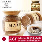 日本狂銷 AGF Maxim 箴言金咖啡 (80g) 金罐 箴言咖啡 即溶咖啡 咖啡