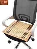 麻將涼席夏季坐墊夏天辦公室電腦椅子透氣汽車沙發餐椅墊涼墊座墊 米娜小鋪