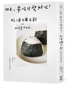 明天,要吃什麼好呢?:松浦彌太郎的私房美味手札【城邦讀書花園】