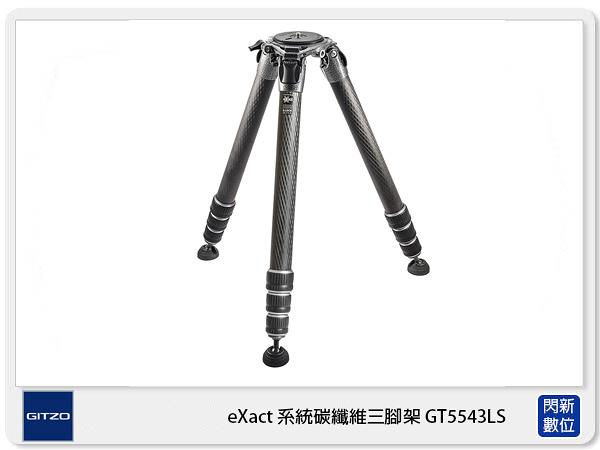 【分期零利率】Gitzo eXact Systematic GT5543LS 系統碳纖維 三腳架 5號腳 (公司貨)