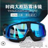 泳鏡高清防霧防水大框游泳眼鏡裝備成人花樣年華