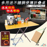 Incare多用途不銹鋼便攜摺疊桌(贈1.8米綑綁帶)