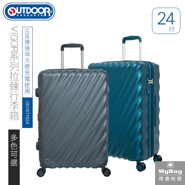 OUTDOOR 行李箱 VIGOR 24吋 拉鍊箱 飛機輪 TSA海關鎖 OD1671B24 得意時袋