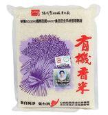 台東鹿野 有機香米 2kg/包