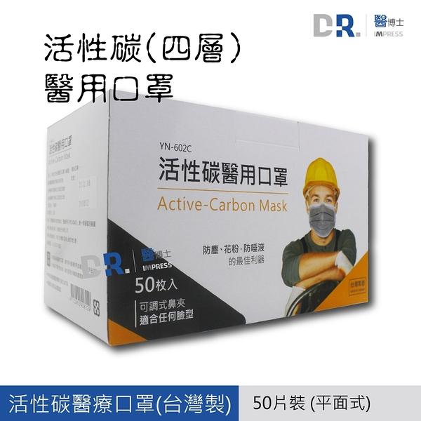 【醫博士專營店】永猷 活性碳醫用口罩 成人50入/盒