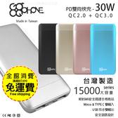 【GoGoPhone】POT-090 行動電源 15000 PD QC2.0 QC3.0 30W 雙輸出 移動電源隨身充