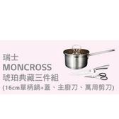 挖寶清倉贈品瑞士MONCROSS琥珀典藏三件組(奶鍋+刀+剪組)W0113