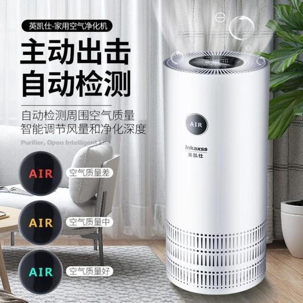 空氣凈化器室內家用臥室辦公室負離子除甲醛異味煙塵味霧霾快速出貨