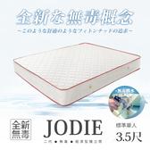 經濟型環保無毒系列-喬蒂無毒舒眠獨立筒床墊/單人3.5尺/H&D東稻家居