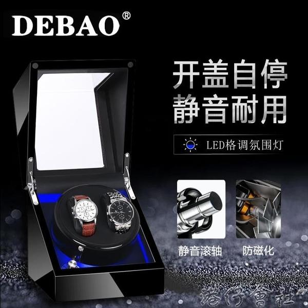搖錶器 靜音自動機械錶搖錶器 家用轉錶晃錶器 手錶上鍊收納盒 搖擺器 【618特惠】