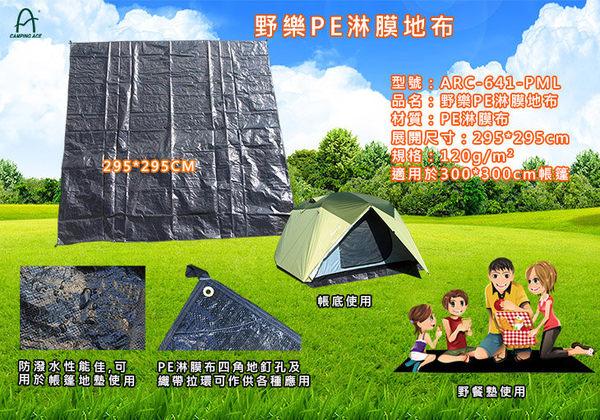 Camping Ace 野樂 PE淋膜地布 295*295cm ARC-641-PML 防潮墊 防水地布 防水布 【易遨遊戶外用品】