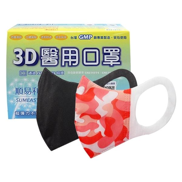 順易利 成人3D立體醫用口罩(50入)黑色/紅迷彩 款式可選【小三美日】 醫療口罩