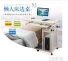 電腦懶人桌 床邊桌懶人臺式電腦桌帶鍵盤可移動省空間床上書桌寫字桌簡約現代 3C公社YYP