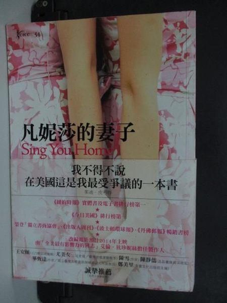 【書寶二手書T6/翻譯小說_LAX】凡妮莎的妻子_茱迪.皮考特