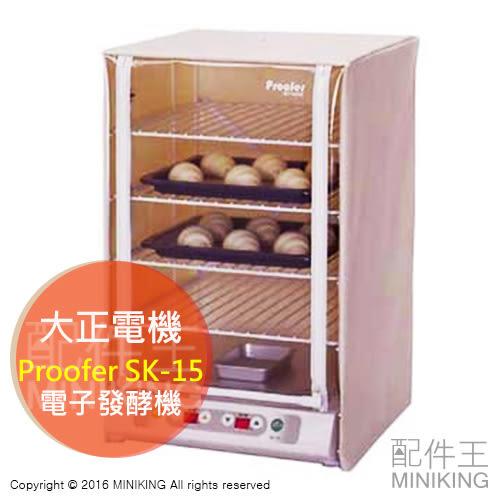 【配件王】日本代購 Proofer 大正電機 SK-15 電子發酵機 食物發酵機 發酵機 發酵箱 酵母 麵包 烘焙