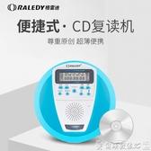 CD機 格雷迪311便攜式CD機CD播放機隨身聽學生英語U盤復讀MP3光盤播放 爾碩LX