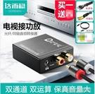 切換器光纖同軸音頻轉換器數字轉模擬海信夏普小米電視spdif轉3.5音頻線音響解 快速出貨