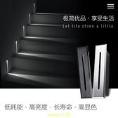 地腳燈感應LED家用酒店過道走廊小夜燈嵌入式階梯踏步樓梯燈 [快速出貨]