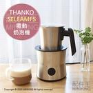 日本代購 空運 THANKO SELEAMFS 電動奶泡機 打奶泡器 冷熱兩用 熱牛奶 熱奶泡 咖啡 卡布奇諾 拿鐵