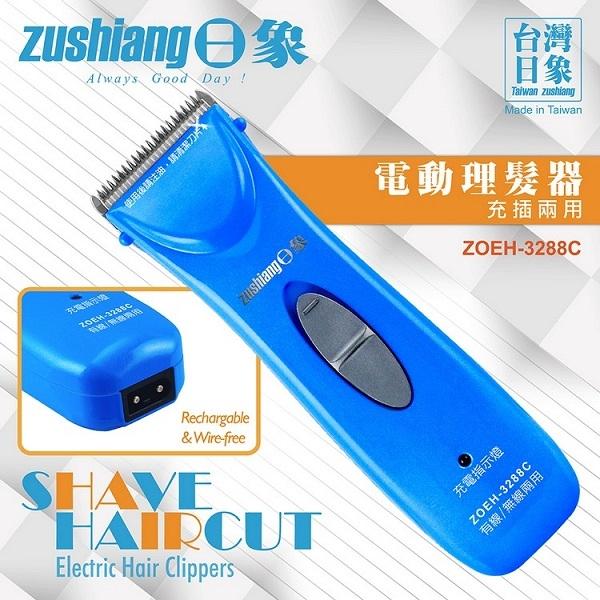【艾來家電】【分期0利率+免運】日象充插兩用電動理髮器 ZOEH-3288C